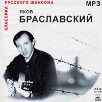 Яков Браславский «Зарисовки об актерах» 2002