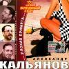 Александр Кальянов «Плохая примета» 1993