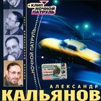 Александр Кальянов «Ночной патруль» 1995
