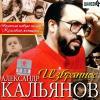 Александр Кальянов «Избранное» 2000