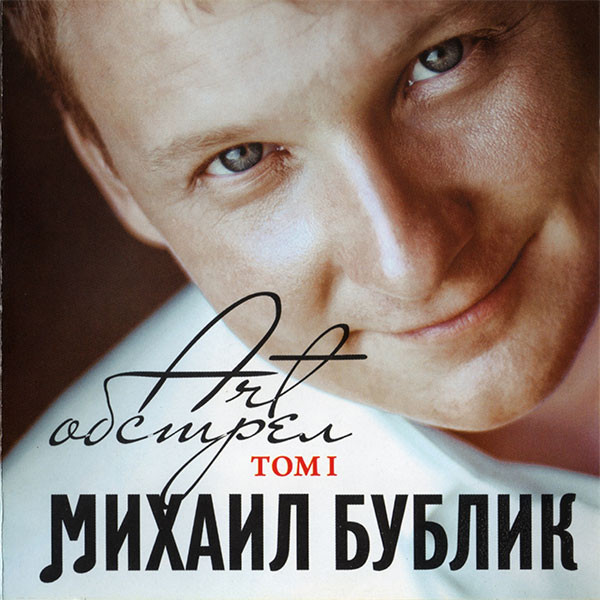 Михаил Бублик ART-Обстрел. Том I 2012
