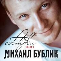 Михаил Бублик «ART-Обстрел. Том I» 2012