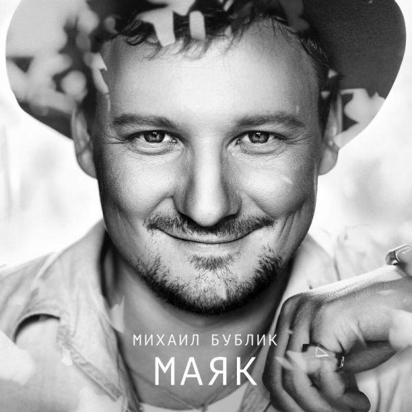 Михаил Бублик Маяк 2016