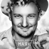 Михаил Бублик «Маяк» 2016