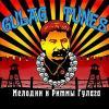 Мелодии и ритмы Гулага 2006 (CD)