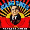 Мелодии любви 2008 (CD)