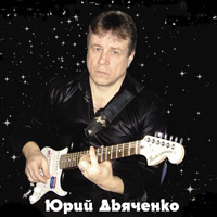 Юрий Дьяченко