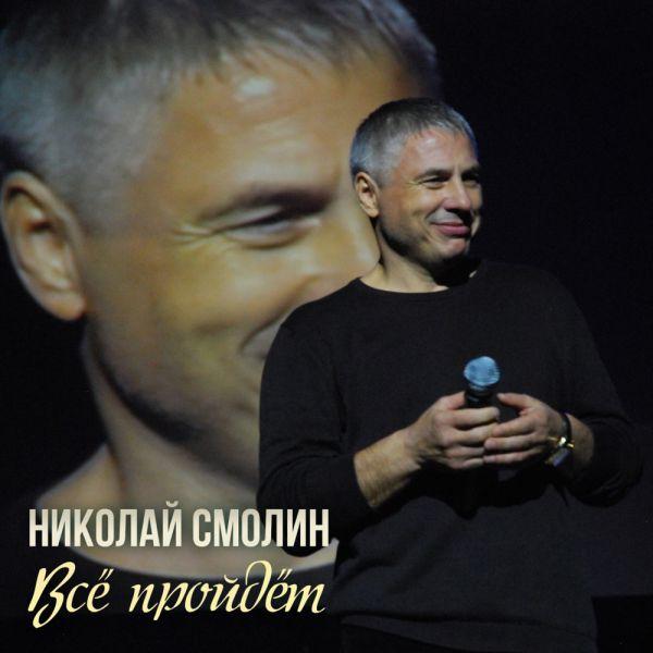 Николай Смолин Всё пройдёт 2020
