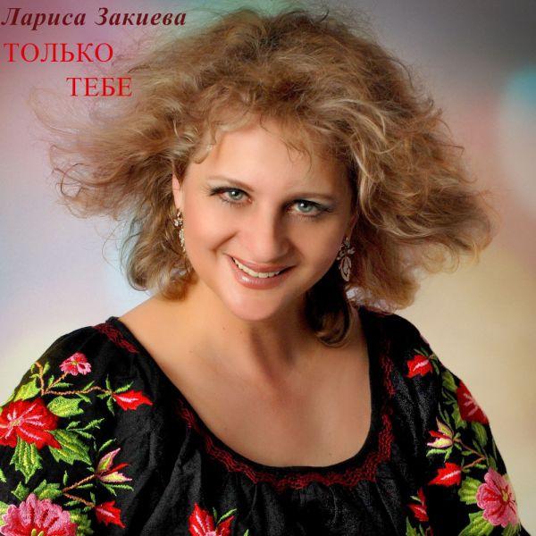 Лариса Закиева Только тебе 2020