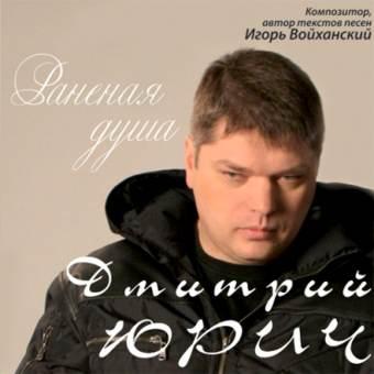 Дмитрий Юрич - Раненая душа (2008) mp3,320kbps.