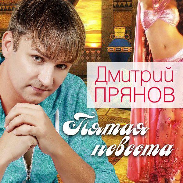 Дмитрий Прянов Пятая невеста 2017