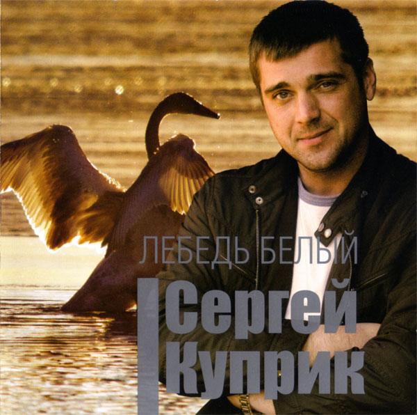 Сергей Куприк Лебедь белый 2013