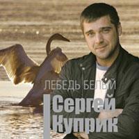 Сергей Куприк «Лебедь белый» 2013