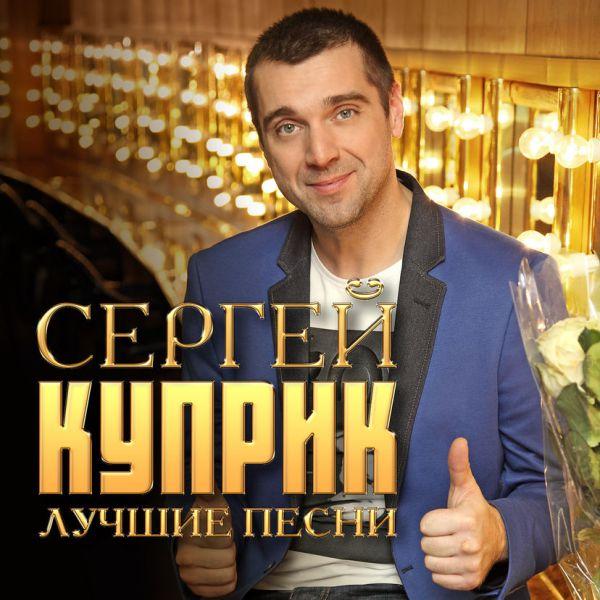Сергей Куприк Лучшие песни 2017