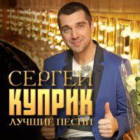 Сергей Куприк «Лучшие песни» 2017
