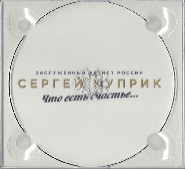 Сергей Куприк Что есть счастье...  2018 (CD)