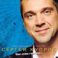 Сергей Куприк «Что есть счастье... » 2018