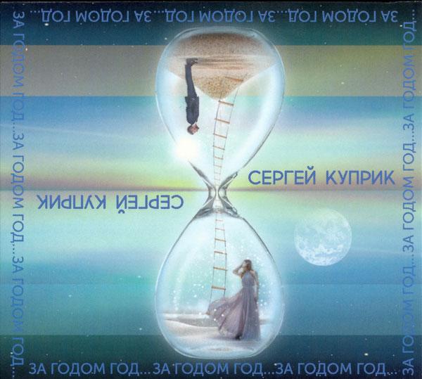 Сергей Куприк За годом год 2018 (CD)