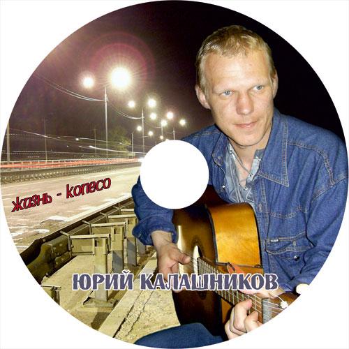 Юрий Калашников Жизнь-колесо 2009