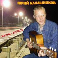 Юрий Калашников «Жизнь-колесо» 2009