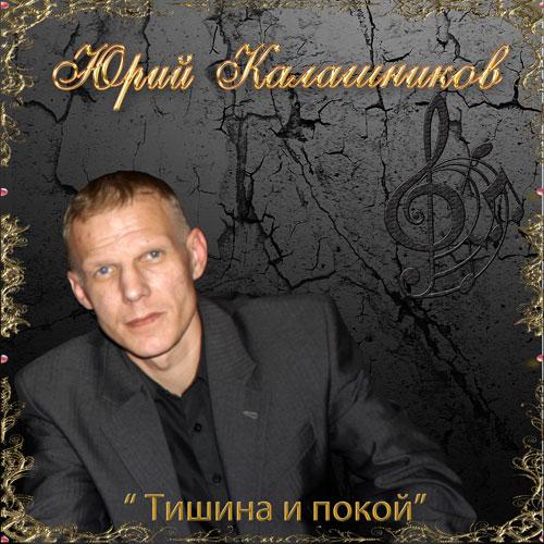 Юрий Калашников Тишина и покой 2014