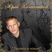 Юрий Калашников «Тишина и покой» 2014