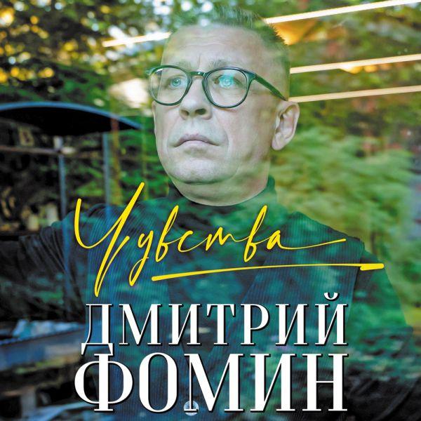 Дмитрий Фомин Чувства 2020