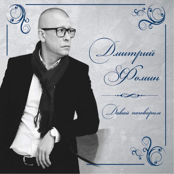 Дмитрий Фомин Давай поговорим 2016