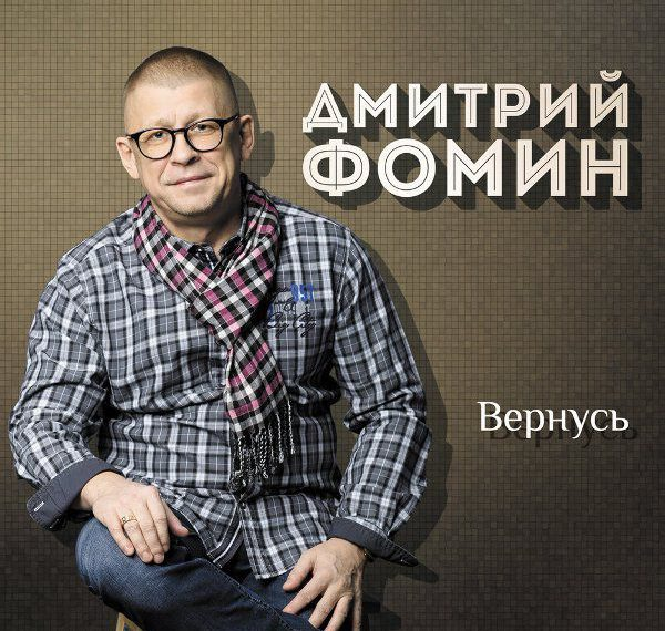 Дмитрий Фомин Вернусь 2018