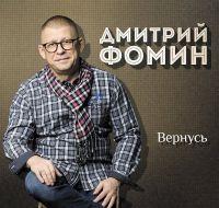Дмитрий Фомин «Вернусь» 2018
