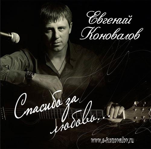 Евгений Коновалов Спасибо за любовь 2012
