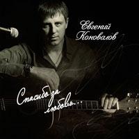 Евгений Коновалов «Спасибо за любовь» 2012