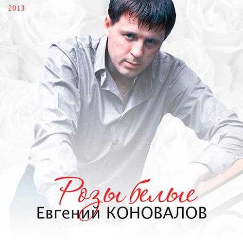 Евгений Коновалов Розы белые 2013