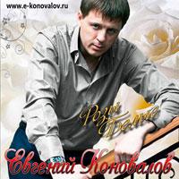 Евгений Коновалов «Розы белые» 2013