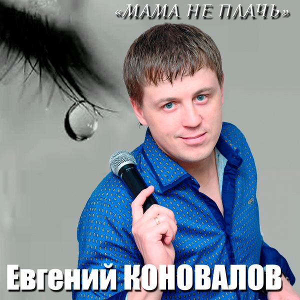 Коновалов мама не плачь скачать бесплатно mp3