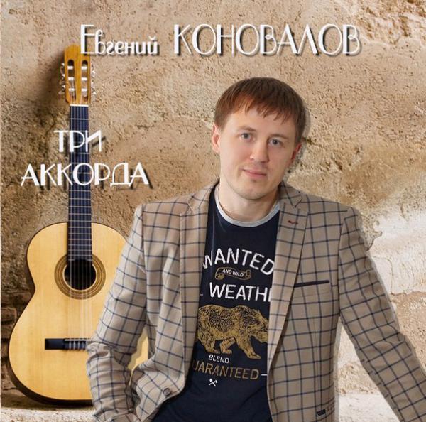 Евгений коновалов скачать бесплатно mp3