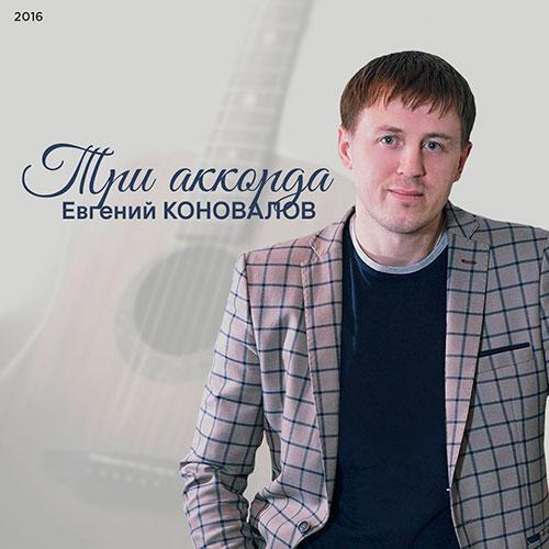 Евгений Коновалов Три аккорда 2016