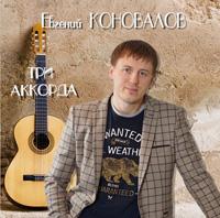 Евгений Коновалов «Три аккорда» 2016
