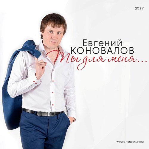 Евгений Коновалов Ты для меня 2017