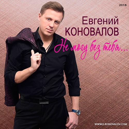 Евгений Коновалов Не могу без тебя 2018