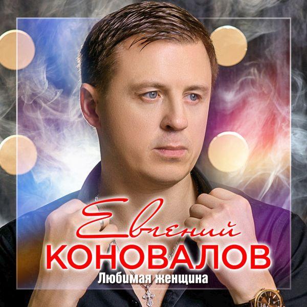 Евгений Коновалов Любимая женщина 2020