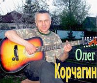 Олег Корчагин