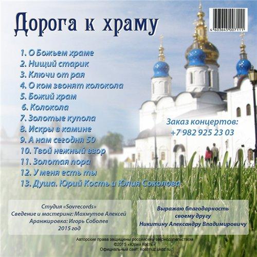 Юрий Кость Дорога к храму 2015