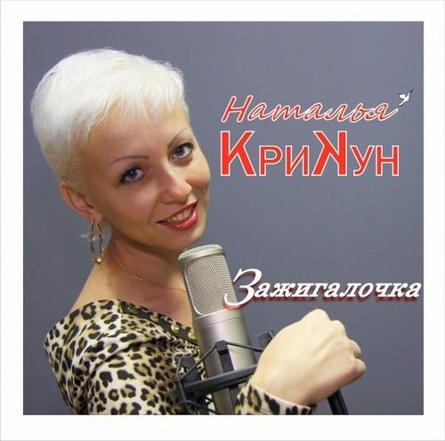 Наталья Крикун Зажигалочка 2012