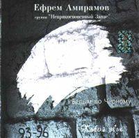 Ефрем Амирамов «Белым по черному» 1996
