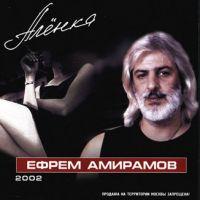 Ефрем Амирамов «Аленка» 2002