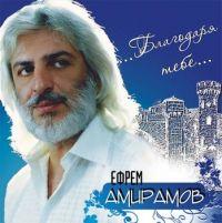 Ефрем Амирамов «Благодаря Тебе…» 2008