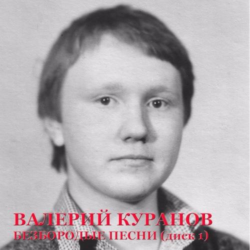 Валерий Куранов Безбородые песни 2015 (CD-1)