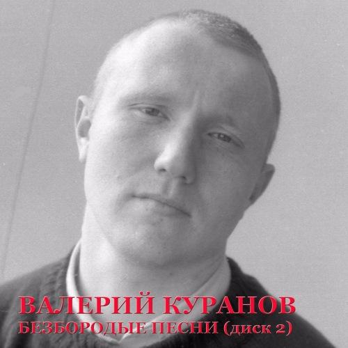 Валерий Куранов Безбородые песни 2015 (CD-2)