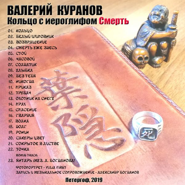 Валерий Куранов Кольцо с иероглифом Смерть 2019
